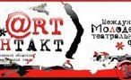 «М@rt.контакт» разнообразит театр «С улицы Роз» из Молдовы
