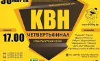 Первая 1/4 финала субкультурного сезона Межгалактической лиги КВН