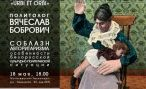 Лекция по политологии состоится в Могилёве