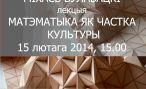Летучий университет приглашает на лекцию Михаила Буловацкого