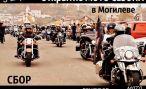 В Могилеве пройдет парад мотоциклистов