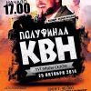 1/2 финала Межгалактической лиги КВН