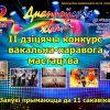 В Могилеве пройдет II конкурс детского вокально-хорового искусства «Дняпроýскiя хвалi»