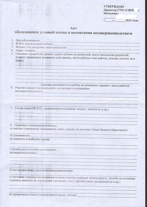 Схема обследования жилищных условий