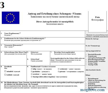 образец заполнения анкеты на шенгенскую визу в польшу для белорусов - фото 4