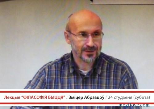 Зміцер Абразцов