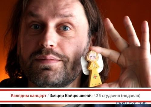 Зміцер Вайцюшкевіч