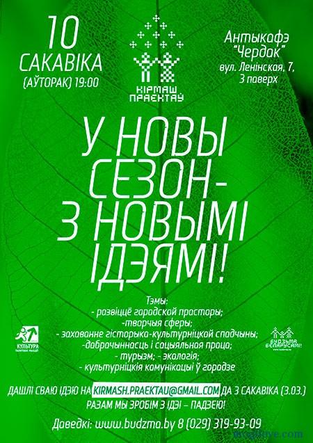 Ярмарка проектов в Могилеве